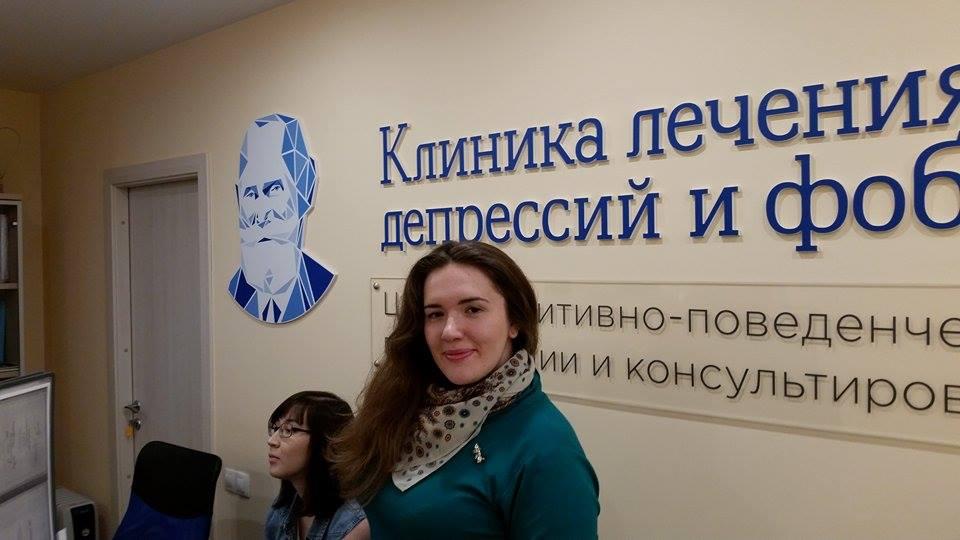 Клиника неврозов в Москве - лечение неврозов в